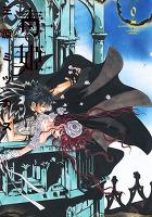 毒姫(2)