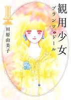 観用少女 プランツ・ドール 完全版(2)