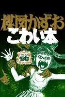 楳図かずおこわい本(13) 怪物