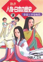 まんが人物・日本の歴史(2) 奈良~平安時代