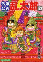 落第忍者乱太郎(53)