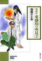 外科医 東盛玲の所見(2)