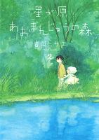 星が原あおまんじゅうの森(2)