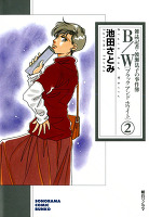 B/W〔ブラック アンド ホワイト〕 雑誌記者・渡瀬法子の事件簿(2)