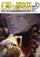 幻獣の國物語(10)