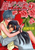 嵐のデスティニィ third stage(7)