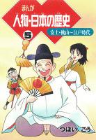 まんが人物・日本の歴史(5) 安土・桃山~江戸時代