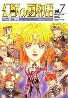 幻獣の國物語(7)