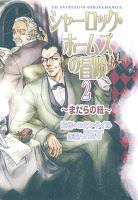シャーロック・ホームズの冒険(2) ~まだらの紐~
