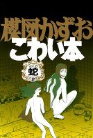 楳図かずおこわい本(6) 蛇2