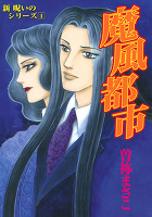 新 呪いのシリーズ(1) 魔風都市