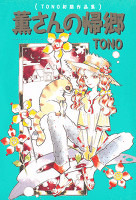 薫さんの帰郷 (TONO初期作品集)