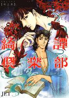 綺譚倶楽部 帰之章(2)