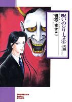 呪いのシリーズ(4) 死線 ―デッドライン―