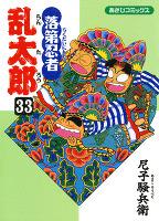 落第忍者乱太郎(33)