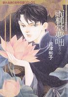 雨柳堂夢咄(1)