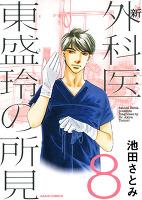 新 外科医 東盛玲の所見(8)