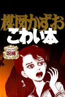 楳図かずおこわい本(14) 呪縛
