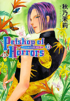 新 Petshop of Horrors(8)