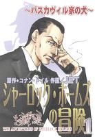 シャーロック・ホームズの冒険(1) ~バスカヴィル家の犬~