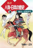 まんが人物・日本の歴史(3) 鎌倉~室町時代