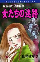 魔百合の恐怖報告(13) 女たちの迷路