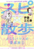 スピ☆散歩 ぶらりパワスポ霊感旅(1)