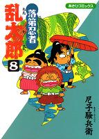 落第忍者乱太郎(8)