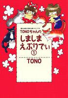TONOちゃんのしましまえぶりでぃ(1)