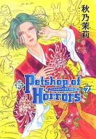 新 Petshop of Horrors(7)