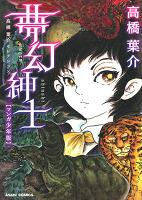夢幻紳士 マンガ少年版 高橋葉介セレクション