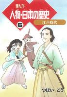 まんが人物・日本の歴史(6) 江戸時代