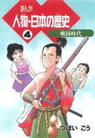 まんが人物・日本の歴史(4) 戦国時代