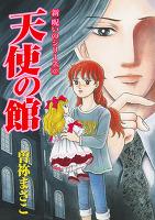 新 呪いのシリーズ(2) 天使の館