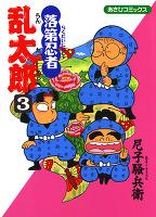 落第忍者乱太郎(3)