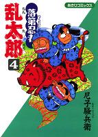 落第忍者乱太郎(4)