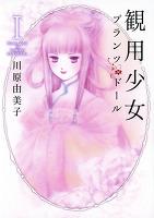 観用少女 プランツ・ドール 完全版(1)