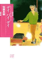 かなちゃん先生と窓さんのデイバイデイ
