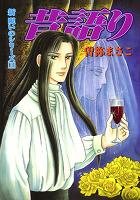 新 呪いのシリーズ(3) 昔語り