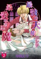 最強の天使ニシテ最愛の悪魔(2)