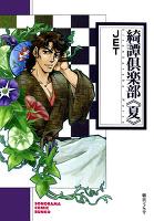 綺譚倶楽部(2) 夏