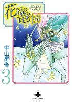 花冠の竜の国(3)