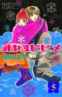 オヤユビヒメ∞(5)