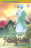 ナイルのほとりの物語(6)