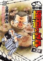 極道の食卓 獄中編(2)