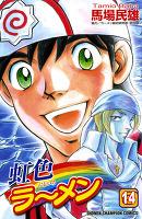虹色ラーメン(14)