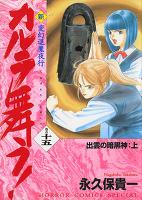 変幻退魔夜行 新・カルラ舞う!(15) 出雲の暗黒神・上