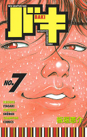 バキ(7)