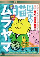 国家の猫ムラヤマ(2)