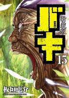 新装版 バキ(15)